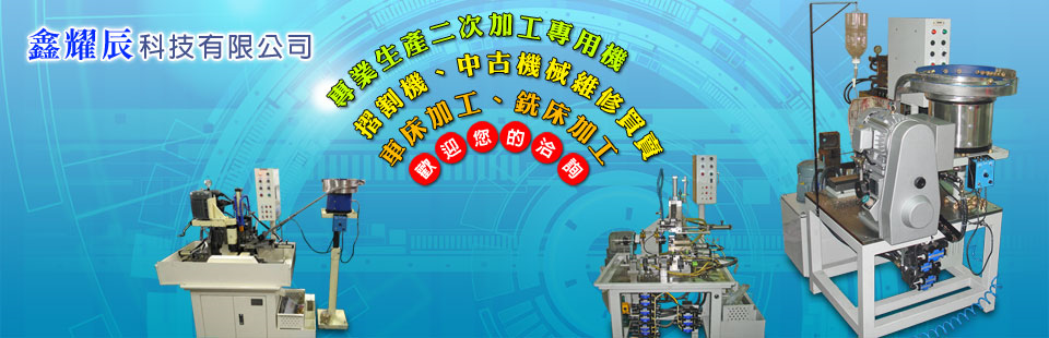 鑫耀辰科技有限公司