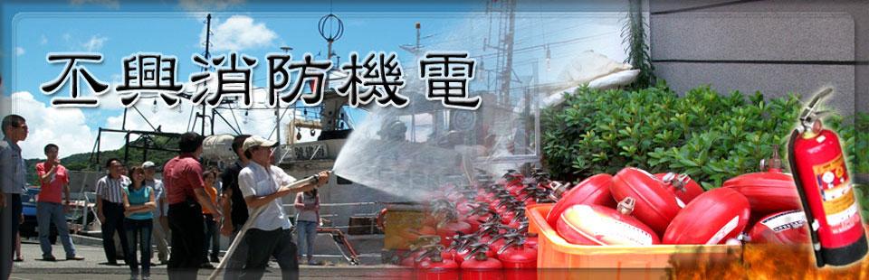 丕興消防機電工程有限公司