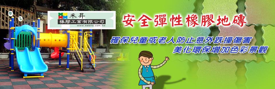 禾昇橡膠工業有限公司