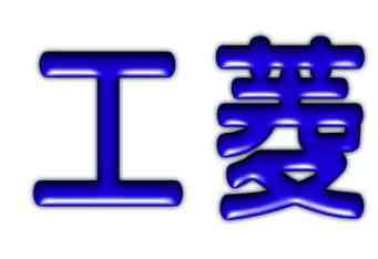 工菱機電企業有限公司