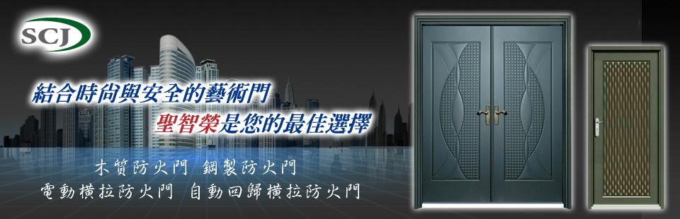 聖智榮工程有限公司
