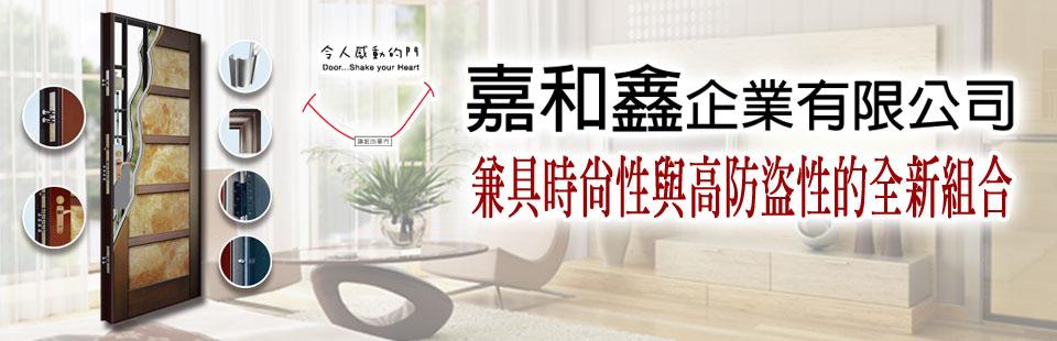 嘉和鑫企業有限公司