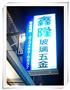 鑫隆企業社