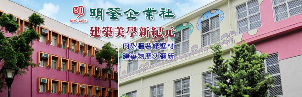 明荃企業社