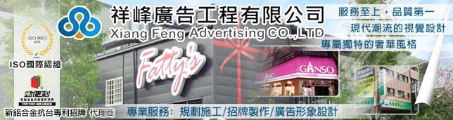 祥峰廣告工程有限公司