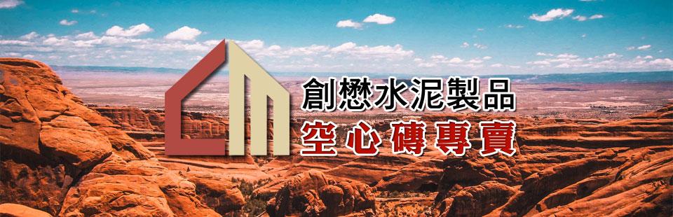創懋建材工程企業社