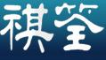 祺筌實業有限公司