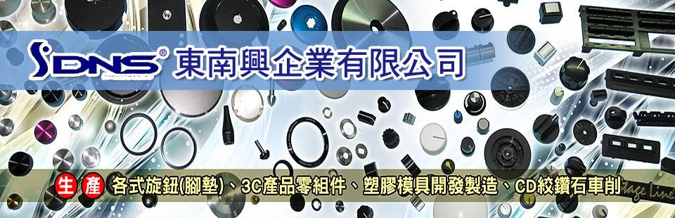 東南興企業有限公司,塑膠旋鈕,機械開關,塑膠腳墊,鋁質腳墊,塑膠射出,塑膠模具開發,耳機鋁外殼製造,3C產品零