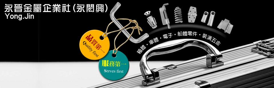 永閎興金屬企業社