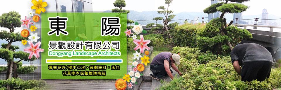 東陽景觀設計有限公司