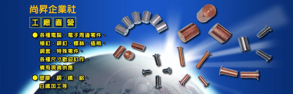 尚昇企業社,各種尺寸植釘內外牙,植釘,鉚釘,白鐵,鍍銅植焊釘,自動車床,六角銅柱,銅套,套銅,馬達零件