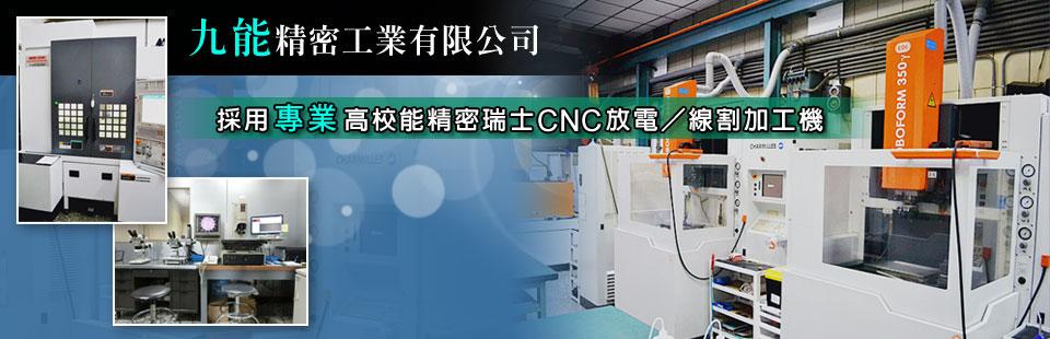 九能精密工業有限公司,瑞士CNC放電加工機,瑞士CNC線割機,鏡面放電,電極製作,3D電極設計製造,C軸旋轉放電