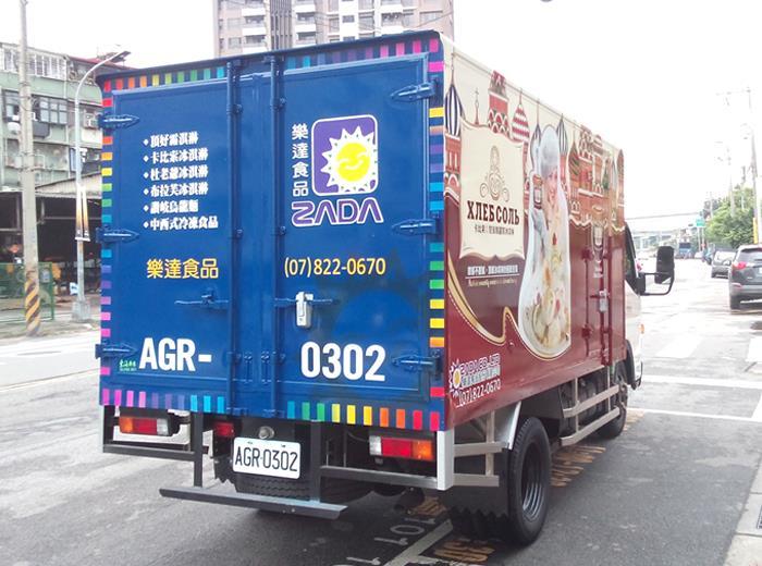 東海廣告工程有限公司